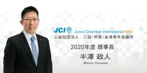 2020 年度理事長半澤政人