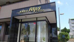 有限会社 アルプス