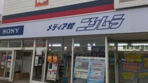 メディア館ニシムラ